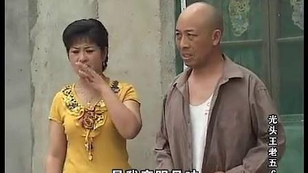 民间小调(光头王老五)6