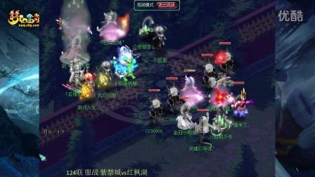 梦幻西游2  124联 服战 紫禁城vs红枫湖