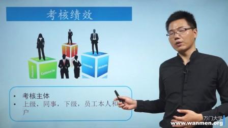 【万门大学】组织行为学23.3绩效管理过程