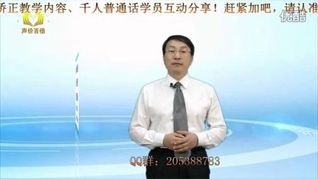 普通话培训视频陈志刚南艺传媒播音等1000G教程大全第31集重音练习