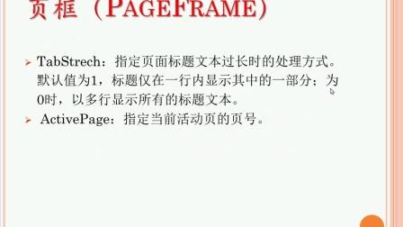9.17、页框(PageFrame)