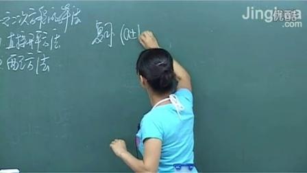 初中数学一元二次方程名师讲解老师备课教学视频1