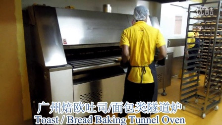 Toast and Bread Baking Tunnel Oven Performance - 广州焙欧吐司面包类烘烤隧道炉