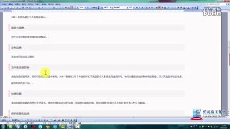第二讲-photodex proshow 8.0软件的具体描述