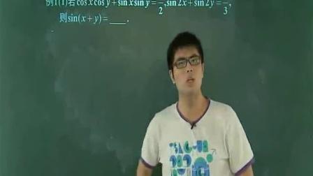 高中数学必修四(1)和差化积积化和差公式例1