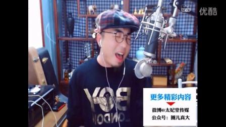 太妃堂疯直播大舅唱歌12.05
