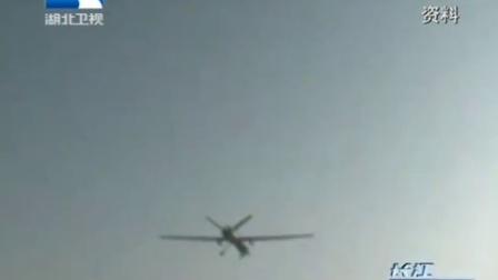 传中国隐身无人机将登航母 美军称技术获突破