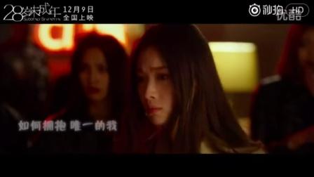 霍建华联手倪妮 主演的电影《28岁未成年》预告片