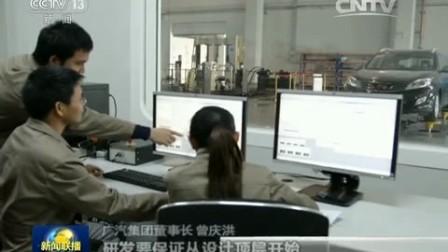 广汽传祺:深耕细作 实现高速发展