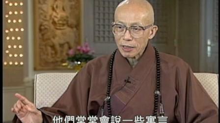 新兴宗教与正统佛教如何辨别(圣严法师-大法鼓 1097)DVD