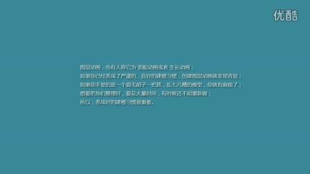 E40 图层动画例一 滑梯(片段)