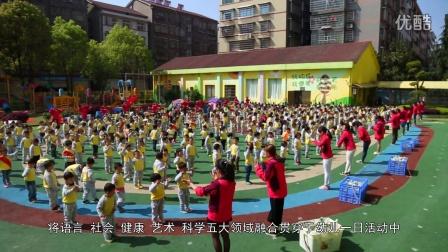 幼儿园宣传片(有字幕) 资阳区中心幼儿园