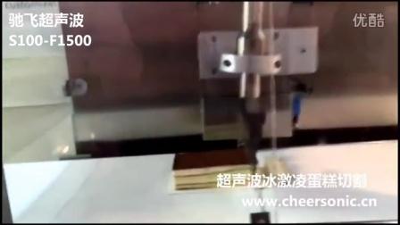 驰飞智能化超声波冰激凌蛋糕切片 超声波分切慕斯蛋糕设备
