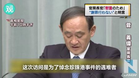 """安倍将于本月26、27日访问珍珠港,日本官房长官菅义伟明确表示""""此行不是为了道歉…"""""""