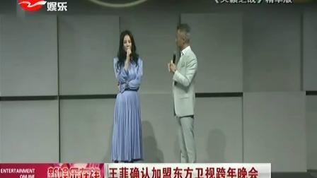 王菲确认加盟东方卫视跨年晚会 SMG新娱乐在线 20161206