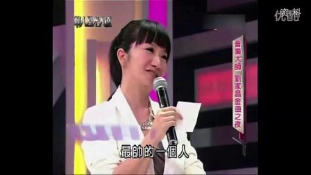 《刘家昌开口》第十一集 这个作品永远留在世上,让外国人知道,我们中国人的文化