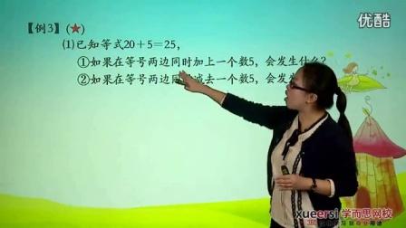 【四年级数学】:认识方程1_标清