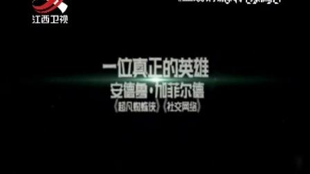 《血战钢锯岭》预告片 晨光新视界 161207