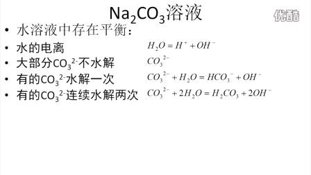 高中化学 水溶液中的离子平衡   三种守恒方程式