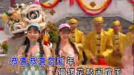 新年歌《恭喜恭喜贺新年》四千金_标清