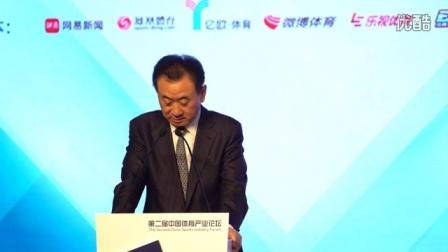 董事长第二届中国体育产业论坛演讲《发展体育产业》