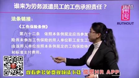【儒思HR人力资源网】劳务派遣工的工伤赔偿由谁负责?