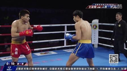 2016赛季 散打天下—积分赛 苏州站 王金灿vs薛一龙