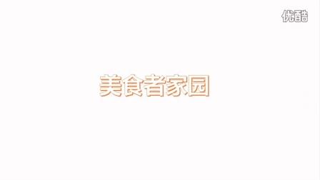 『中国美食节目大全』燕麦脆香蕉