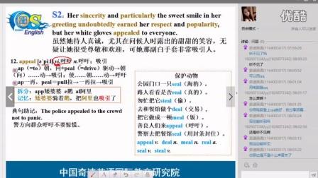 武汉英语培训机构哪家好?奇速24个故事速记单词(八)