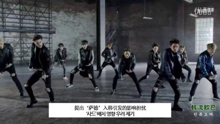 男团EXO, 中国南京演出'延期'