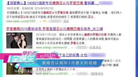 杨幂黄子韬吻戏遭曝光 20161208