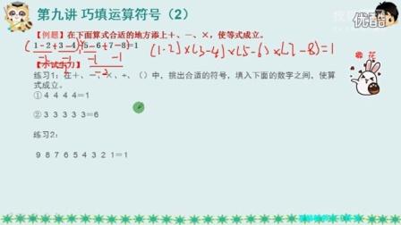 小学数学思维拓展训练 四年级  第9讲 巧填运算符号[高清版]