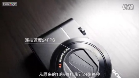 【CamLogic一分钟】一分钟了解索尼 Sony RX100 Mark 5