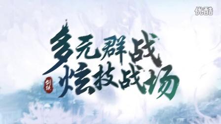 """剑侠情缘手游""""名门世家"""""""
