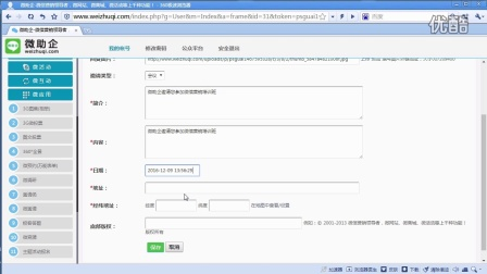 微信公众号开发平台:怎么制作邀请函?