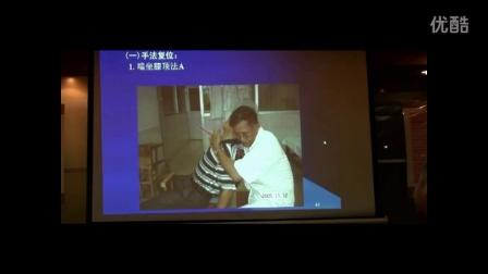 中医教学-陈忠和教授亲自讲解胸椎小关节紊乱复位手法
