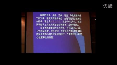 中医教学-陈忠和之颈椎病的诊治