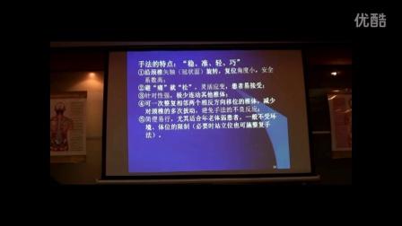 中医教学-陈忠和之沿颈椎矢轴旋转的颈椎复位手法