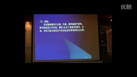 中医教学-陈忠和之胸椎临床症状分型与体征(复位手法)