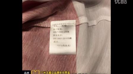 广州名都汇时尚品牌库存尾货服装男装尾货批发