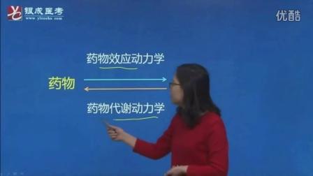 临床2017贺银成执业助理医师考试高清视频