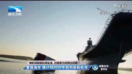 《长江新闻号》 20161207