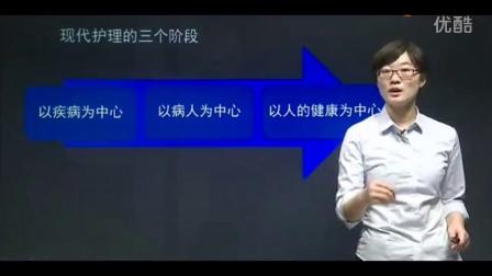 初级护师考试&基础护理学视频 芦然老师