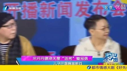 《娱乐乐翻天》20161128:周冬雨马思纯齐获奖 马天宇点赞郑爽厨艺