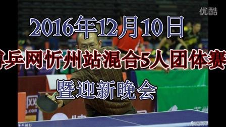 博乒网忻州站2016年12月10日混合5人团体挑战赛暨迎新晚会盼望你们再展风采