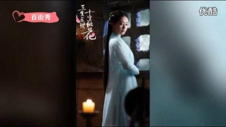 电视剧《三生三世十里桃花》预告片 杨幂赵又廷演绎三生爱恨三世纠葛的爱情故事
