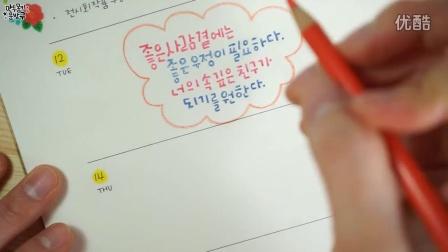 【Bullet Journal】子弹日记* 萌萌的韩国妹子手绘手帐~彩铅风