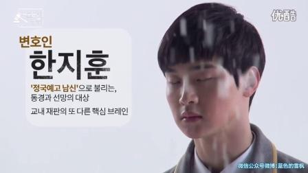 JTBC《所罗门的伪证》海报拍摄花絮