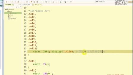 教你手写12列栅格系统框架