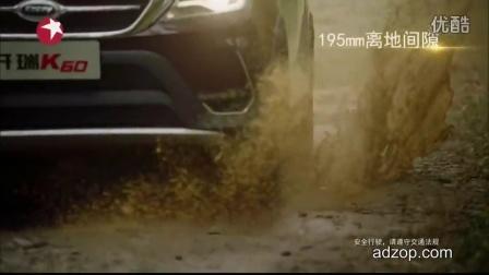 开瑞K60七座SUV汽车高清广告